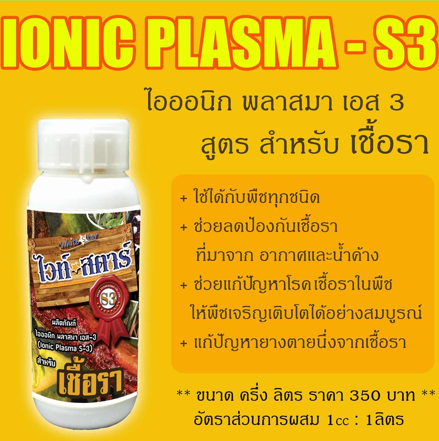 Ionic Plasma S3 ไอออนิก พลาสมา สำหรับ รา 500 ml