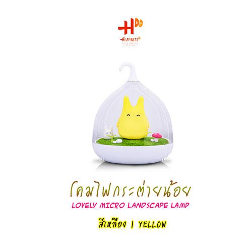 โคมไฟกระต่ายน้อย สุดน่ารัก เปิดปิดระบบสัมผัส สีเหลือง