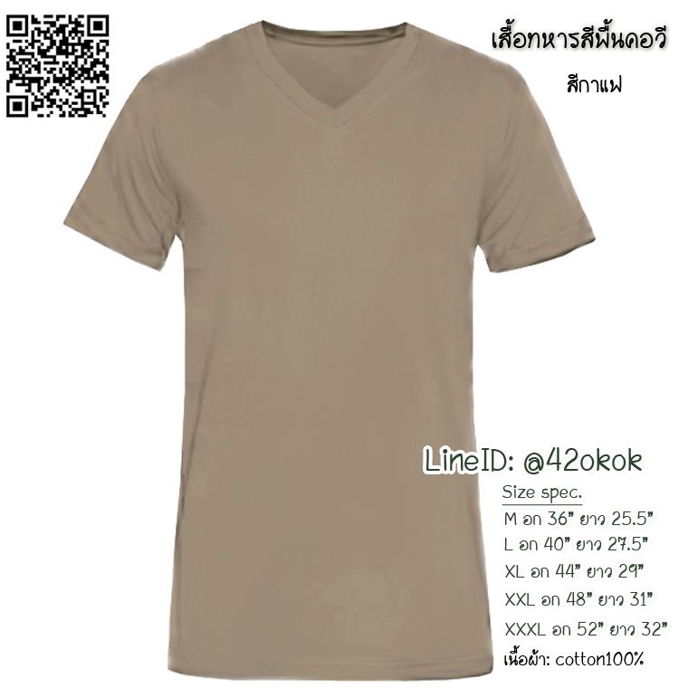 เสื้อยืดทหารสีพื้นคอวี สีกาแฟ