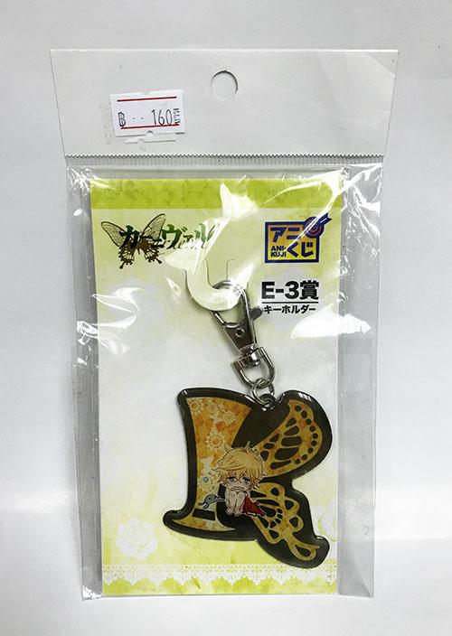 พวงกุญแจ Karneval (เหลือง)