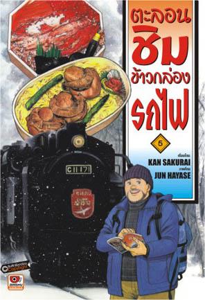 ตะลอนชิมข้าวกล่องรถไฟ เล่ม 5