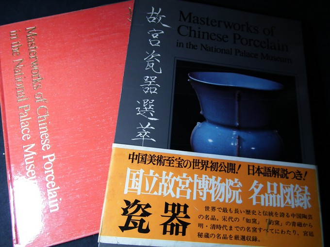 Masterworks of Chinese Porcelain in the National Palace Museum ปกแข็งพร้อมกล่อง หนา 110 หน้า พิมพ์ปี 1970