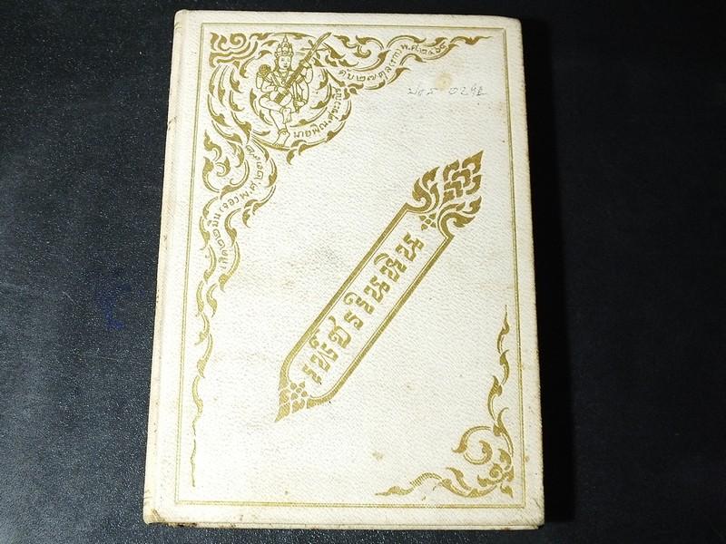เพ็ชรในหิน โดย วิวิธวรรณปรีชา ปกแข็ง 170 หน้า พิมพ์ปี 2467