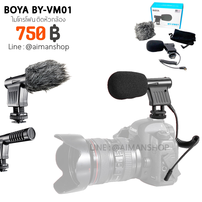 BOYA BY-VM01 ไมโครโฟนติดหัวกล้อง รับเสียงทิศทางเดียว