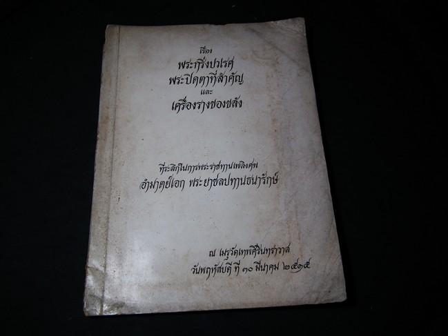 พระกริ่งปวเรศ พระปิดตาที่สำคัญ และ เครื่องรางของขลัง จัดพิมพ์เนื่องในงานพระราชทานเพลิงศพ อำมาตย์เอก พระยาชลปทานธนารักษ์ หนา 129 หน้า ปี 2515