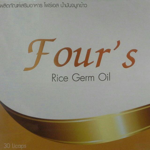 น้ำมันจมูกข้าว โฟร์เอส (Four's) แกรมมาออไรซานอล 101.55 mg.