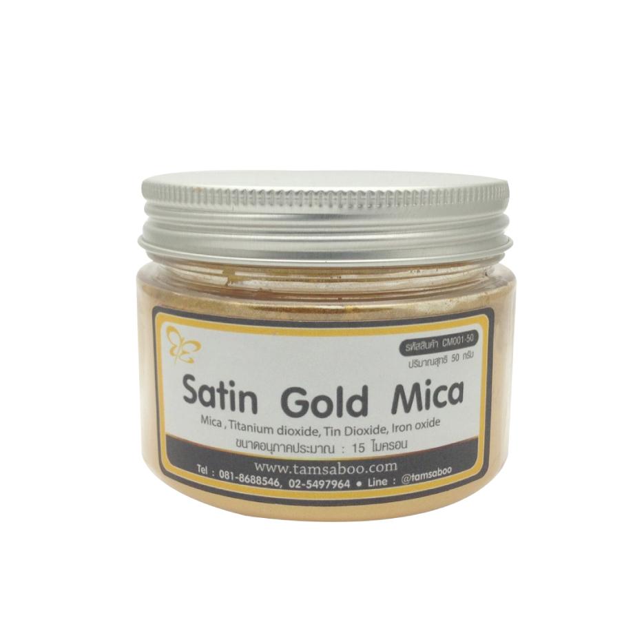 ผงไมก้าทอง : Satin Gold Mica