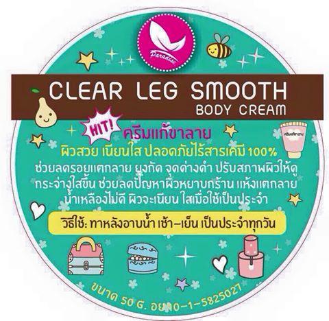 Clear Leg Smooth Body Cream by Paradise 50 g. ครีมแก้ขาลาย