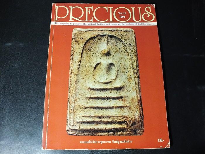 PRECIOUS VOL.12 ปี 1996 หนา 180 หน้า
