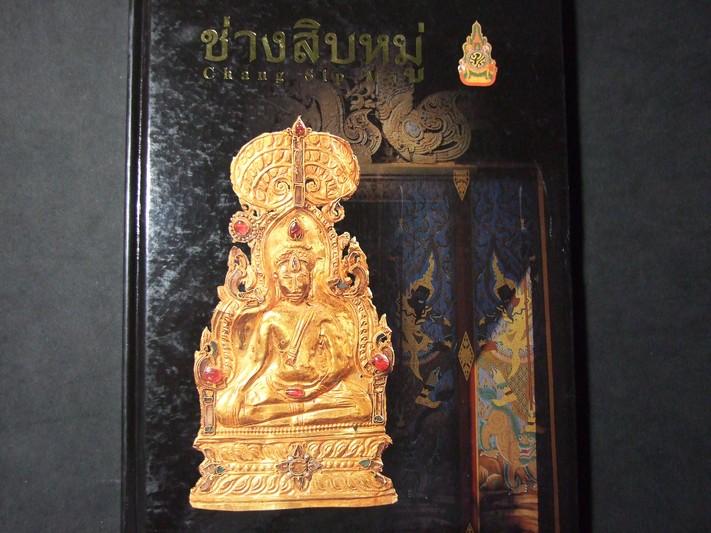 ช่างสิบหมู่ โดย กรมศิลปากร ปกแข็ง 182 หน้า ปี 2549