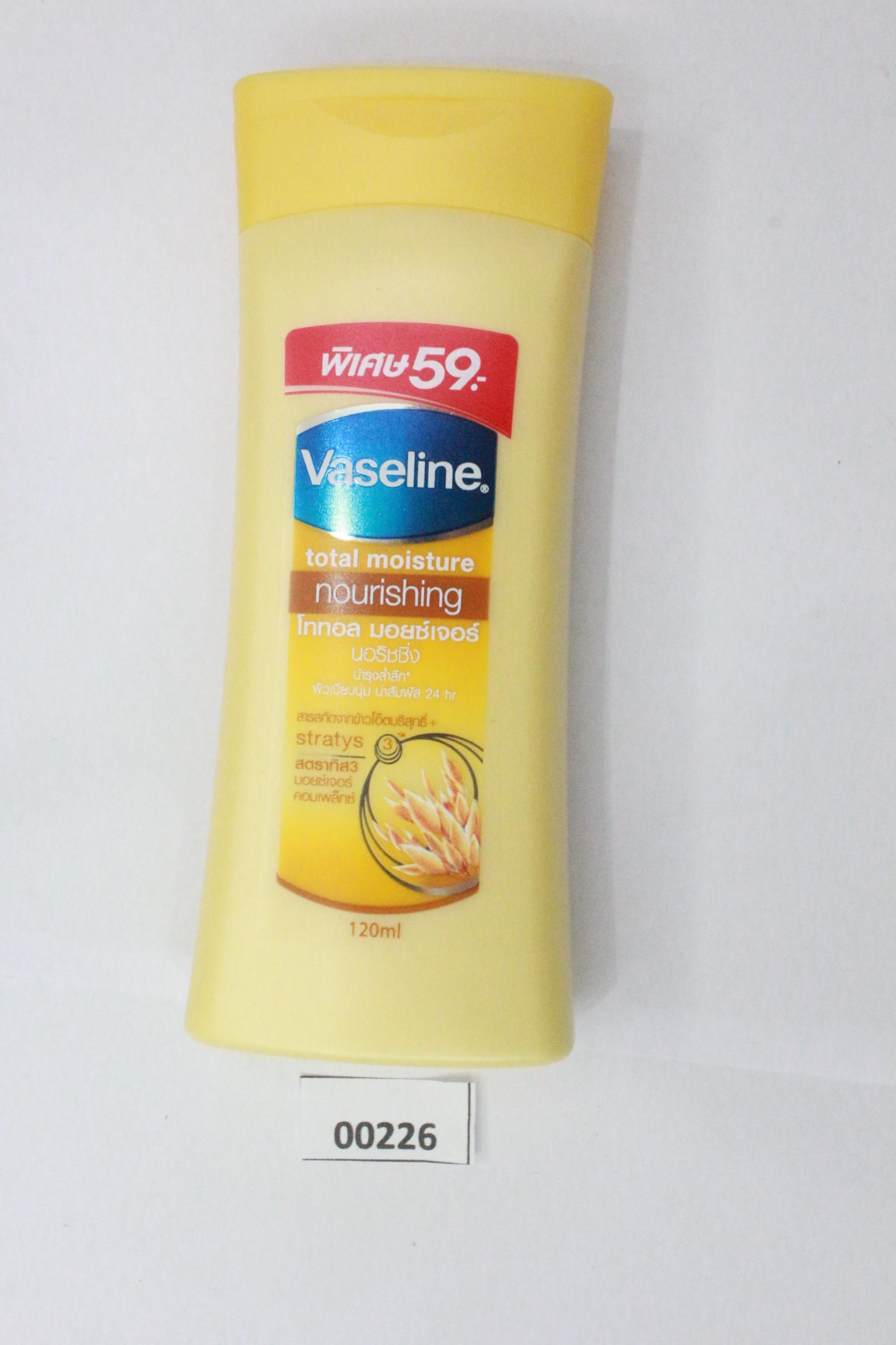 วาสลีน® อินเทนซีฟ แคร์ ดีพ รีสโตร์ สีเหลือง 120 มิล