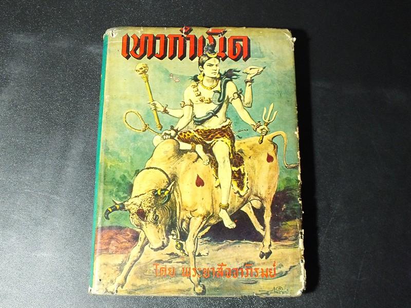 เทวกำเนิด โดย พระยาสัจจาภิรมย์อุดมราชภักดี (สรวง ศรีเพ็ญ) ปกแข็ง 177 หน้า ปี 2497