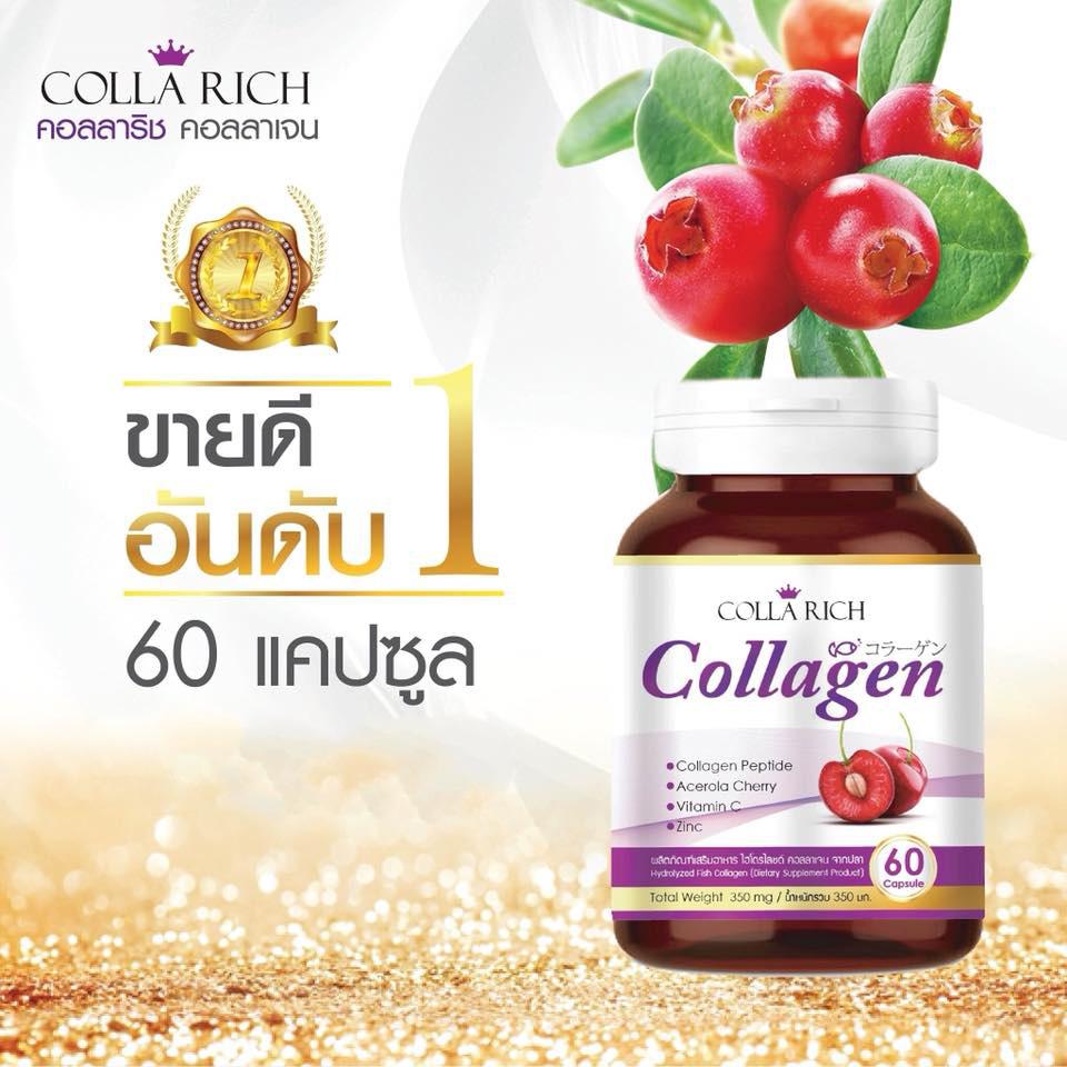 """""""ของแท้ ฟรีค่าส่ง Kerry"""" Colla Rich Collagen ของแท้ ต้องมีคำว่า COLLARICH ตัวนูน 1 กระปุก 60 แคปซูล"""