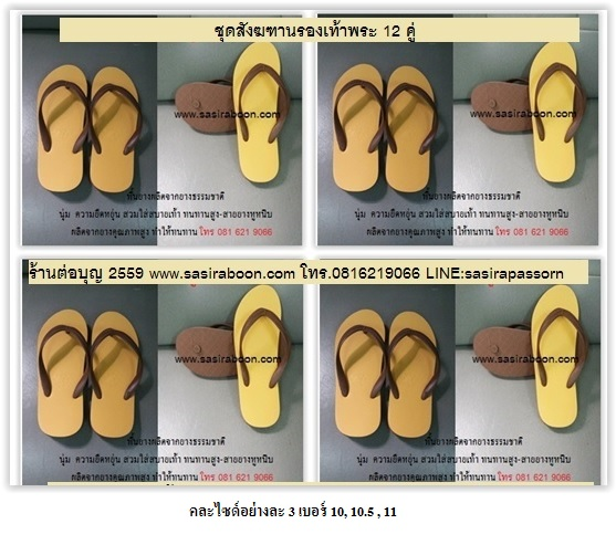 set รองเท้าพระ 12 คู่