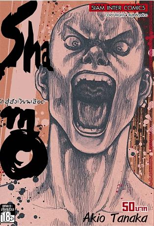 [แยกเล่ม] Shamo นักสู้สังเวียนเลือด เล่ม 1-31