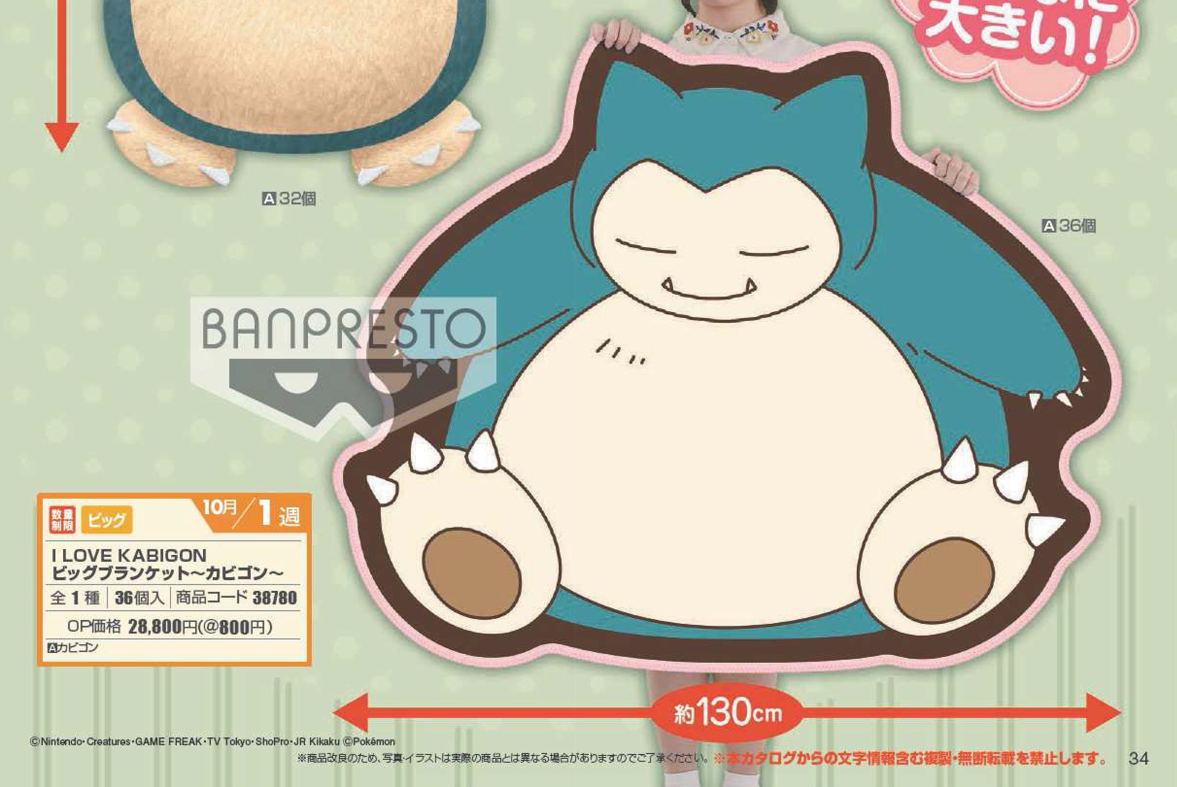 🔔เปิดรับPreorder มีค่ามัดจำ 100 บาท Banpresto 38780 I LOVE SNORLAX BIG BLANKET~SNORLAX~//กว้าง 130 cm