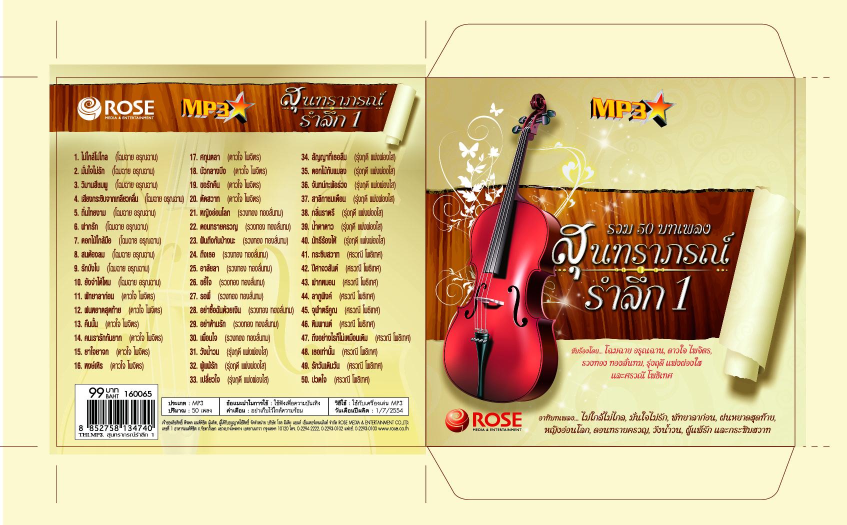 MP3 150 เพลงสุนทราภรณ์รำลึก 1-3 SET