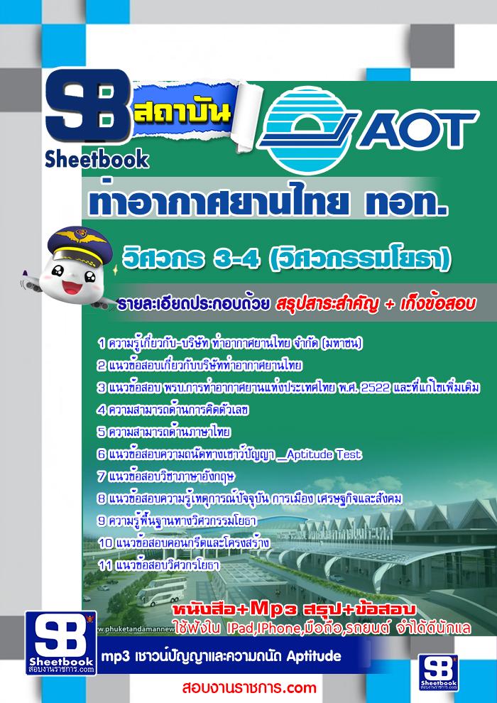 แนวข้อสอบวิศวกร3-4(วิศวกรรมโยธา) บริษัทการท่าอากาศยานไทย ทอท. AOT
