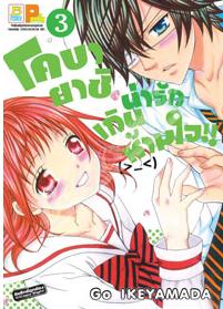 โคบายาชิน่ารักเกินห้ามใจ!! เล่ม 3
