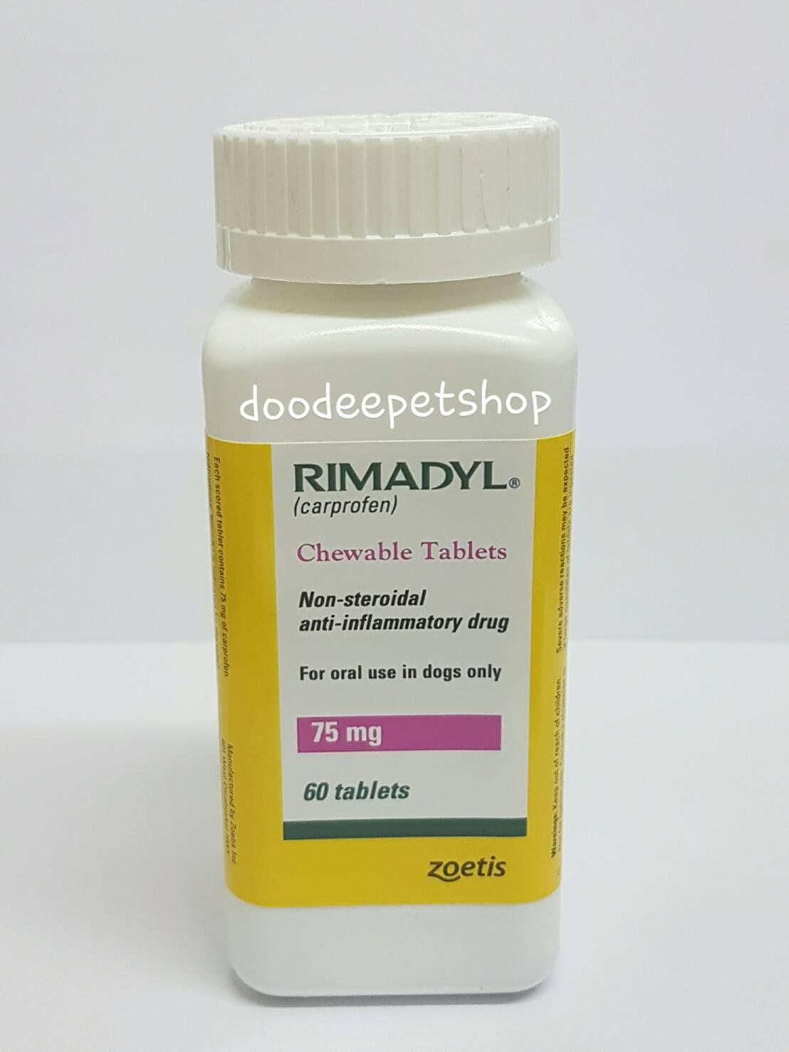 Rimadyl 75 mg.Exp.02/20 จำนวน 60 เม็ด