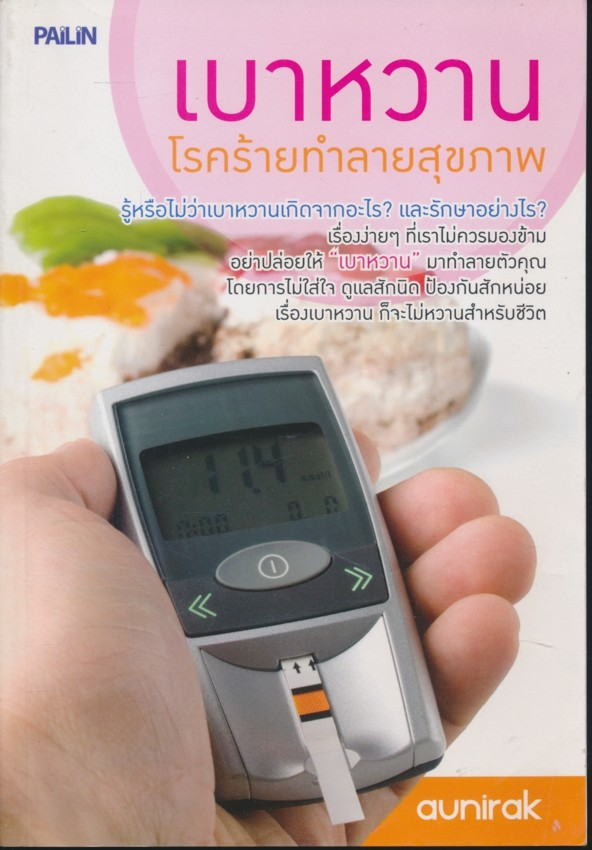 เบาหวาน โรคร้ายทำลายสุขภาพ
