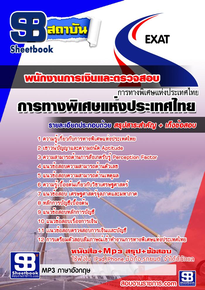 รวมแนวข้อสอบพนักงานการเงินและตรวจสอบ การทางพิเศษแห่งประเทศไทย NEW