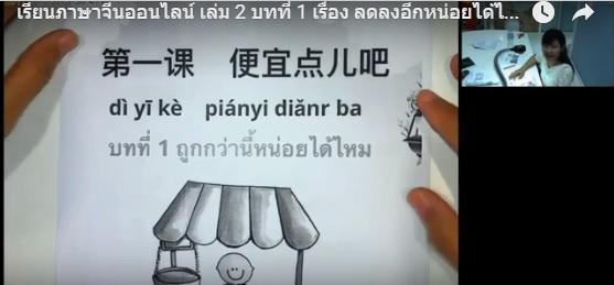 เรียนภาษาจีนออนไลน์ (ครูลูกน้ำ) เล่ม 2 บทที่ 1 เรื่อง ลดลงอีกหน่อยได้ไหม ตอนที่ 2/3