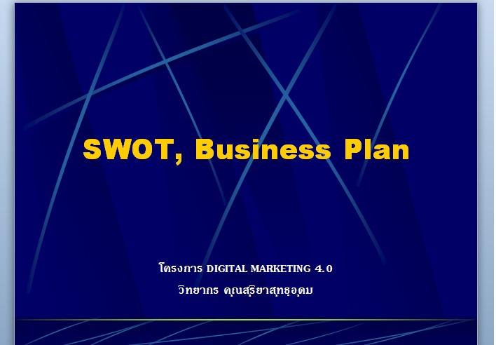 คาบที่ 8 - SWOT, Business Plan ตอนที่ 1/1