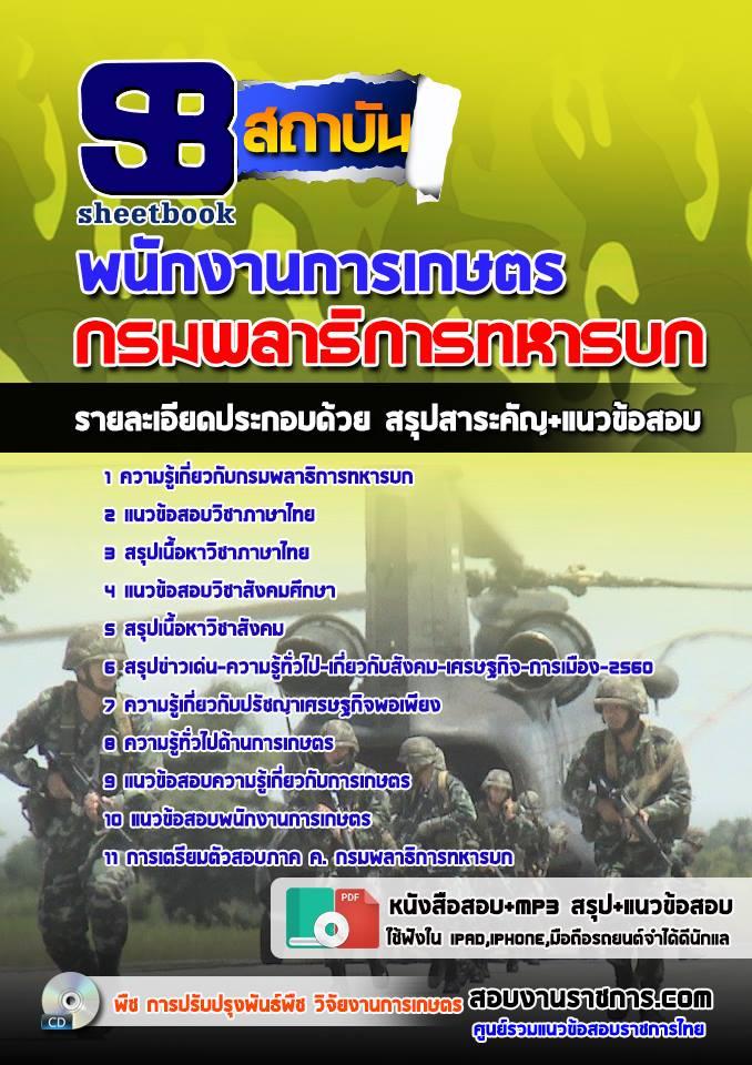แนวข้อสอบพนักงานการเกษตร กรมพลาธิการทหารบก NEW