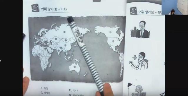 สอนภาษาเกาหลีออนไลน์ (ครูบี) สอนเกาหลี1 บทที่ 1 เรื่อง คำศัพท์ใบบทเรียน ตอนที่ 1/2