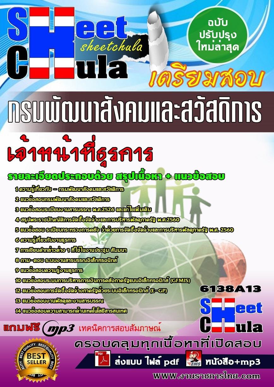 แนวข้อสอบข้าราชการ ข้อสอบข้าราชการ หนังสือสอบข้าราชการเจ้าหน้าที่ธุรการ กรมพัฒนาสังคมและสวัสดิการ