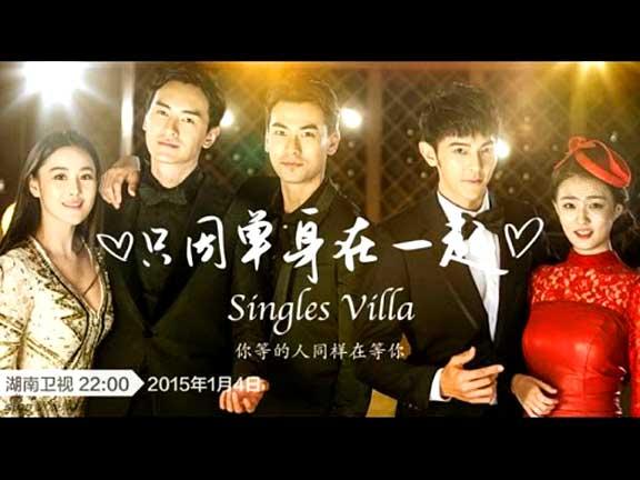 DVD Singles Villa (วุ่นรักหมู่บ้านคนโสด) 5 แผ่น พากย์ไทย