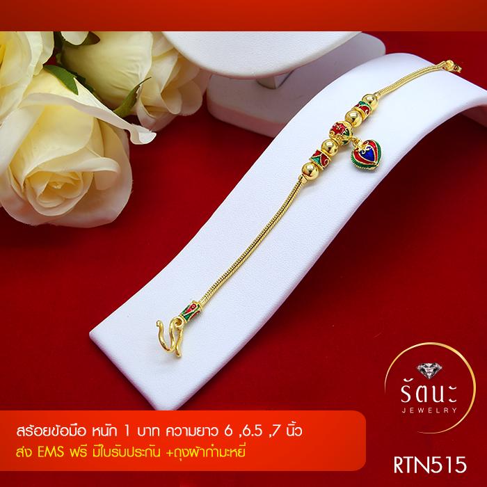 RTN515 สร้อยข้อมือ สร้อยข้อมือทอง สร้อยข้อมือทองคำ 1 บาท ยาว 6.5 7 นิ้ว