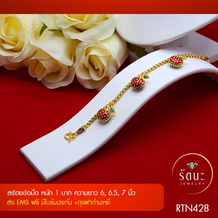 RTN428 สร้อยข้อมือ สร้อยข้อมือทอง สร้อยข้อมือทองคำ 1 บาท ยาว 6 6.5 7 นิ้ว