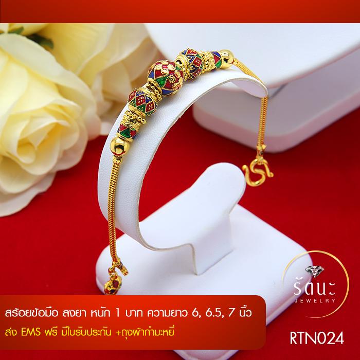 RTN024 สร้อยข้อมือ สร้อยข้อมือทอง สร้อยข้อมือทองคำ 1 บาท ยาว 6 6.5 7 นิ้ว