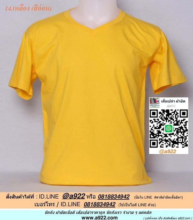 G.เสื้อเปล่า เสื้อยืดเปล่าคอวี สีเหลือง ไซค์ขนาด 36 นิ้ว