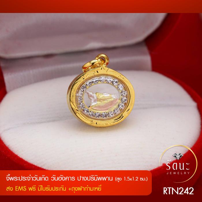 RTN242 สินค้ามงคล จี้พระประจำวันเกิด วันอังคาร