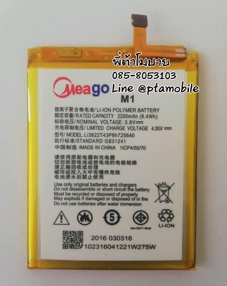 แบตเตอรี่ Dtac Phone M1 (ZTE M1 Blade A510) Li3822T43P8h725640