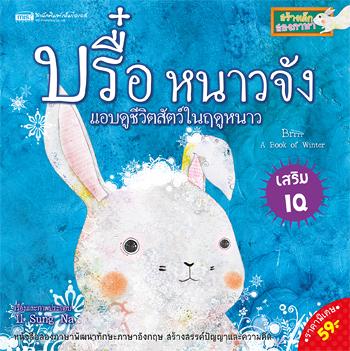 บรื๋อ หนาวจัง แอบดูชีวิตสัตว์ในฤดูหนาว Brrrr A Book of Winter