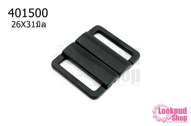 ตะขอเกี่ยว พลาสติก สีดำ 26X31มิล(1ชิ้น)