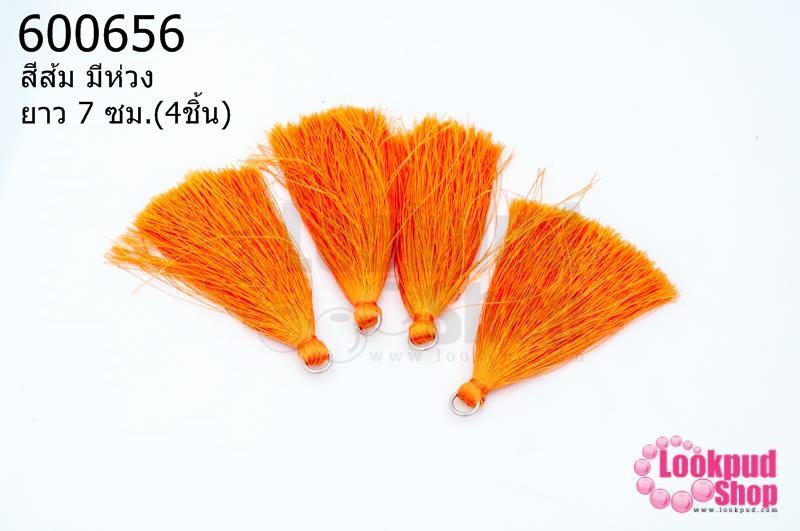 พู่ไหมเทียม สีส้ม มีห่วง 7ซม. (4ชิ้น)