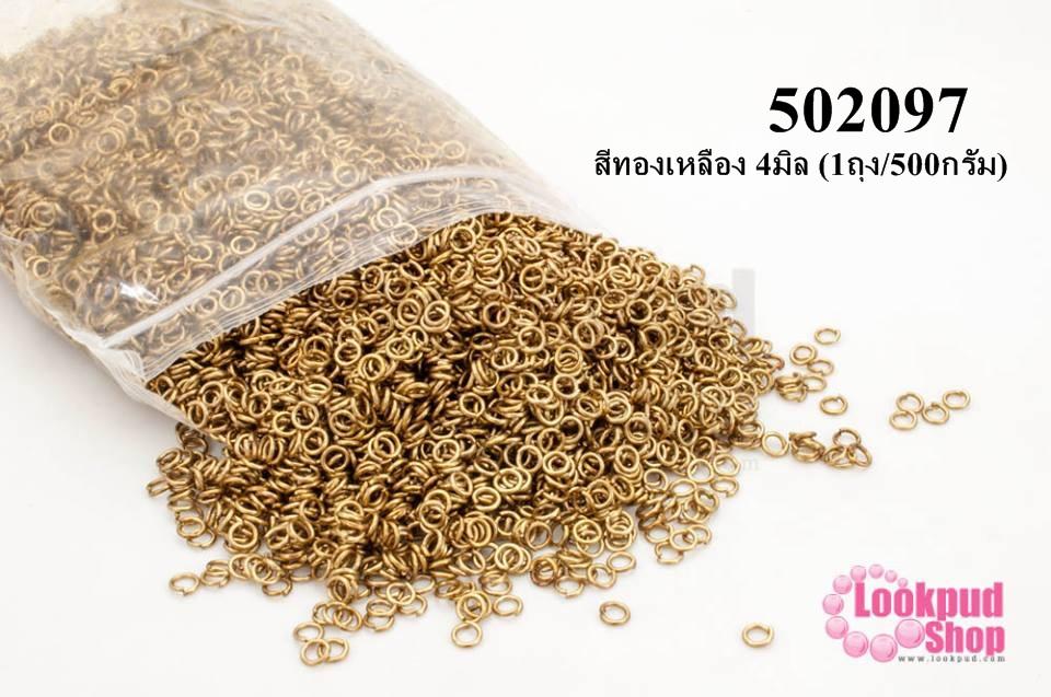 ห่วงทำสร้อย สีทองเหลือง 4มิล (1ถุง/500กรัม)