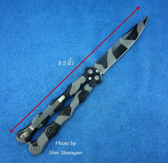 มีดควง (Butterfly Knife หรือ Balisong) พรางกระดูก