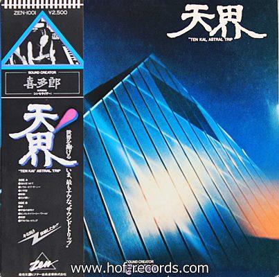 Kitaro - Ten Kai Astral Trip 1978