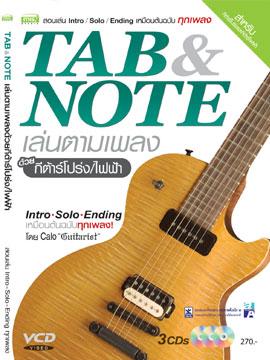 TAB & NOTE เล่นตามเพลง ด้วยกีต้าร์โปร่ง/ไฟฟ้า