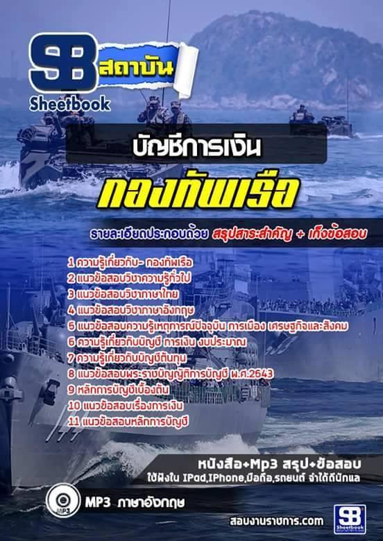 คู่มือเตรียมสอบบัญชีการเงิน กองทัพเรือ