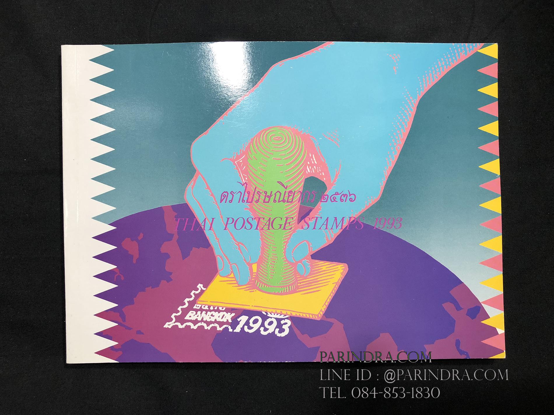 สมุดตราไปรษณียากรไทย ประจำปี 2536