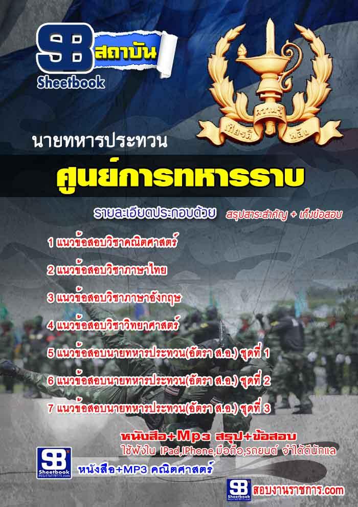 แนวข้อสอบนายทหารประทวน (อัตรา สิบเอก) ศูนย์การทหารราบ NEW
