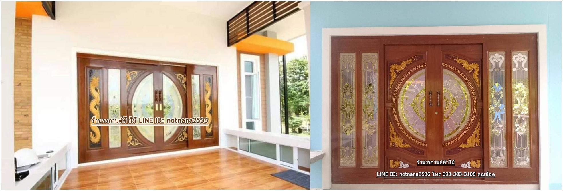 ประตูไม้สักกระจกนิรภัย ทางร้านมี ประตูไม้สักกระจกนิรภัย แบบประตูบ้าน ให้ท่านเลือกมากมาย ประตบานเลื่อน ประตูไม้สักกระจกนิรภัย บานเปิด-ปิด ราคาจะขึ้นอยู่กับไม้สักของแต่ละเกรด 1 เกรด A คือไม้สักเรือนเก่า,ไม้สักเก่า 2 .B+,B คือ ไม้สักอบแห้งคัดพิเศษ ( ไม้สักออป. ) จำหน่าย ประตูไม้สักกระจกนิรภัย ราคาโรงงาน จังหวัดแพร่ ผลิตโดยช่างฝีมืออาชีพ สินค้าทุกชิ้นมีคุณภาพเพราะทางร้านเราใช้ไม้เกรดคุณภาพ ในการผลิตประตูทุกบาน ลูกค้าจึงมั่นใจได้ว่าจะได้รับสินค้าที่ดีที่สุดจากร้านเราอย่างแน่นอน - ประตูไม้สัก มีขนาดมาตรฐาน 3 ขนาด คือ 80x200 , 90x200 , 100x200 หรือตามที่ลูกค้ากำหนด ความหนาของประตู 1.5 นิ้ว