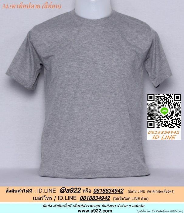 E.เสื้อยืด เสื้อt-shirt คอกลม สีเทาท็อปดาย ไซค์ขนาด 32 นิ้ว